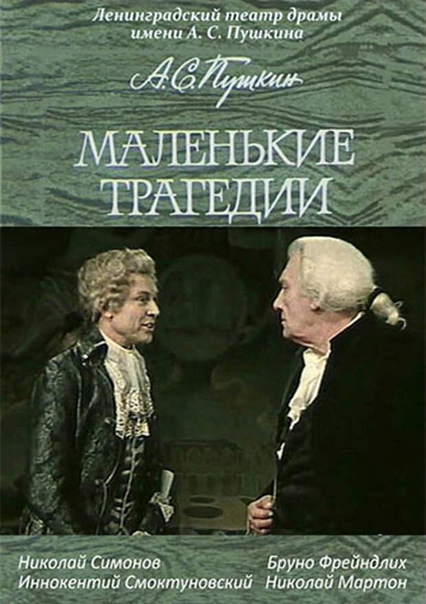Николай Симонов, Иннокентий Смоктуновский и Бруно Фрейндлих в спектакле «Маленькие трагедии» (1971)