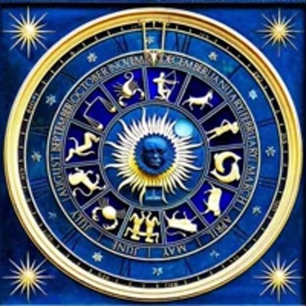 Астрология и наша ежедневность.