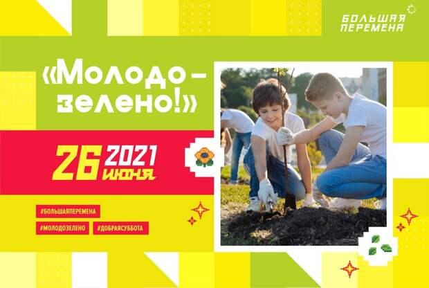 Ямальских школьников приглашают на «День молодежи» на «Большой перемене»