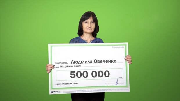Жительница Крыма выиграла в лотерею полмиллиона рублей