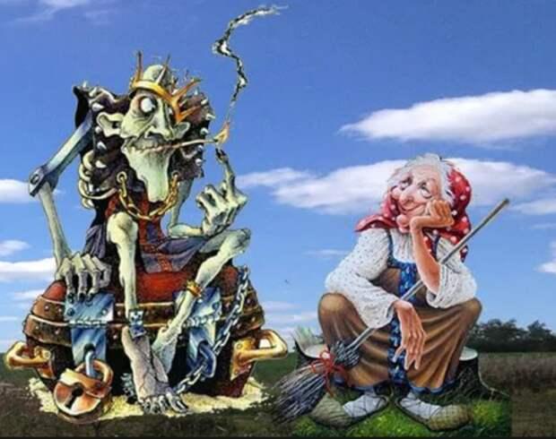 Баба Яга и Кощей Бессмертный – очень древние персонажи, пришедшие в сказки из старинных мифов