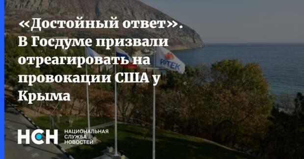 «Достойный ответ». В Госдуме призвали отреагировать на провокации США у Крыма