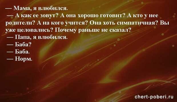 Самые смешные анекдоты ежедневная подборка chert-poberi-anekdoty-chert-poberi-anekdoty-22290623082020-3 картинка chert-poberi-anekdoty-22290623082020-3
