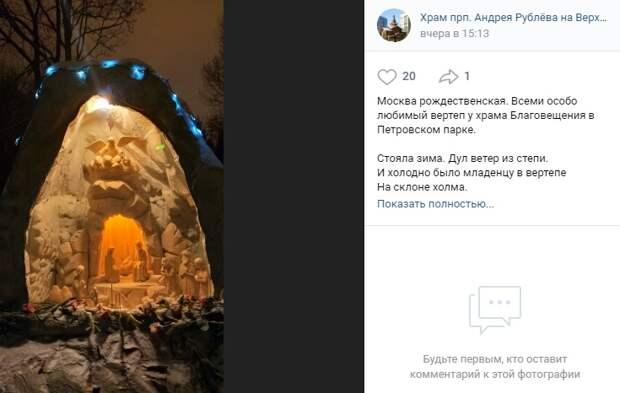 Фото дня: рождественский вертеп у храма в Петровском парке