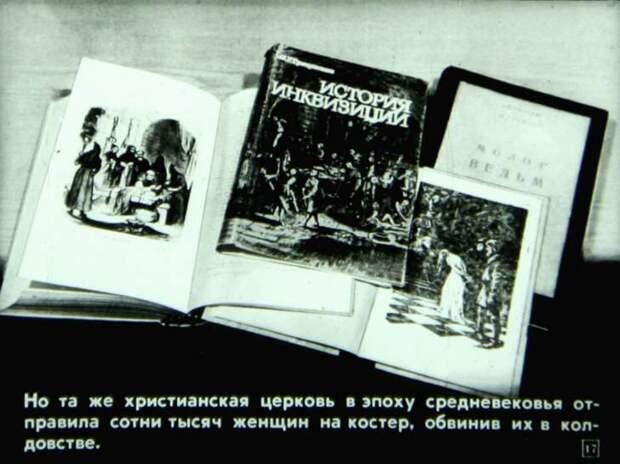 Советский диафильм «Женщина и религия»