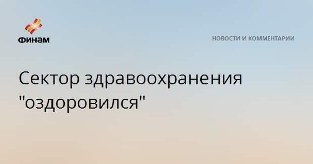 """Сектор здравоохранения """"оздоровился"""""""