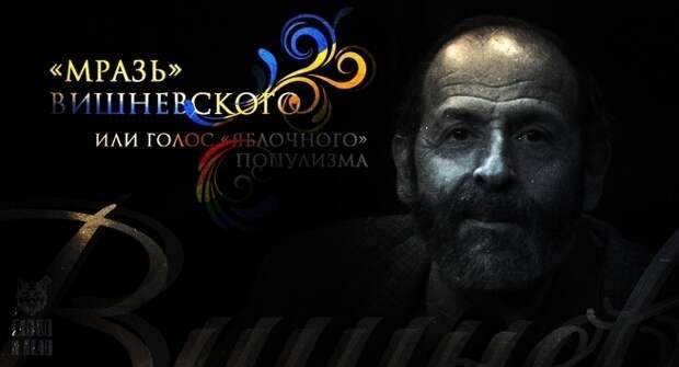 «Вишневский» «заголосил» – защищает иноагента