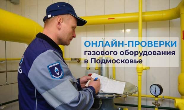 Жители Подмосковья смогут проверить газовую технику онлайн