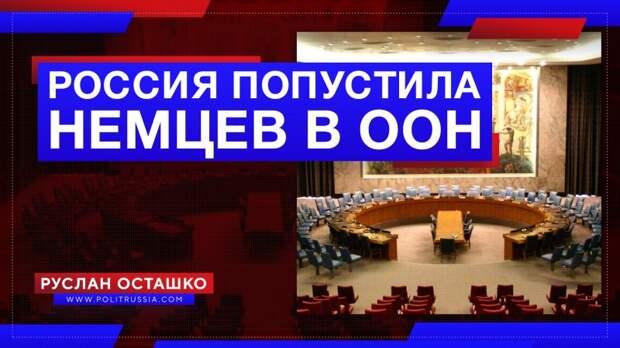 Россия попустила немцев в ООН