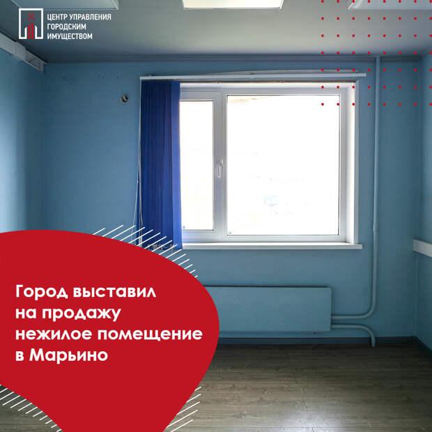 В Москве продают помещение для бизнеса в Марьино