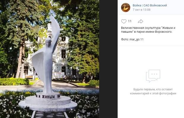 Фото дня: скульптура женщины-птицы в парке Воровского