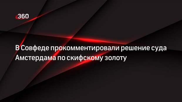 Сенатор от Крыма Ковитиди назвала опасным решение амстердамского суда передать скифское золото Украине