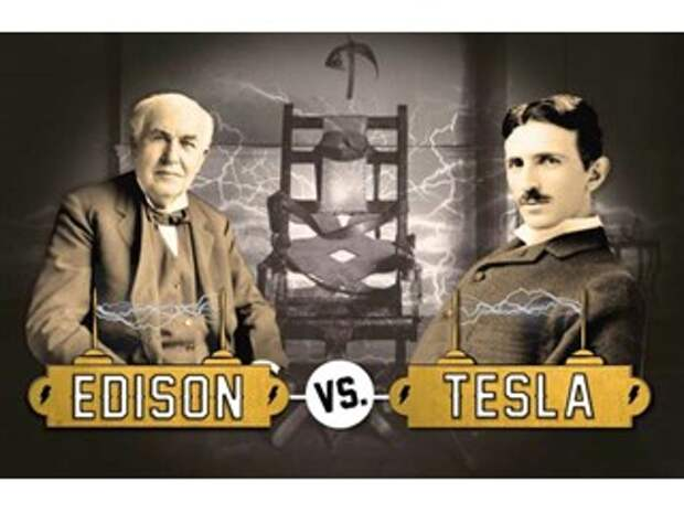 «Войны токов» между Теслой и Эдисоном