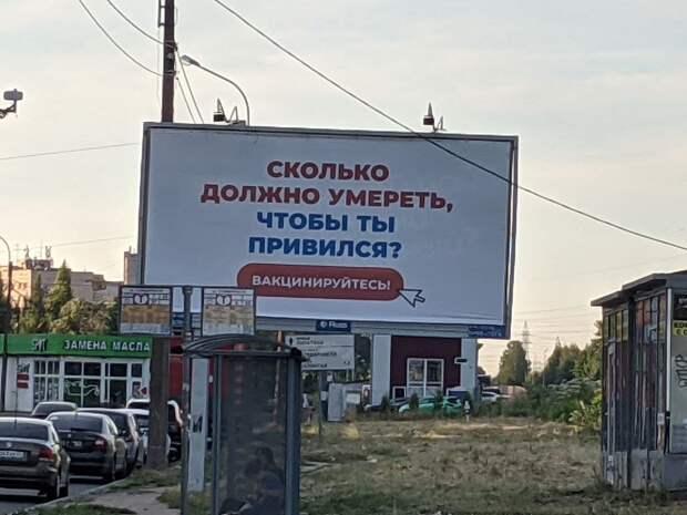 «Сколько должно умереть, чтобы ты привился?» Петербуржцы критикуют агрессивную рекламу вакцинации — такие баннеры есть и в других городах, но их заказчик неизвестен