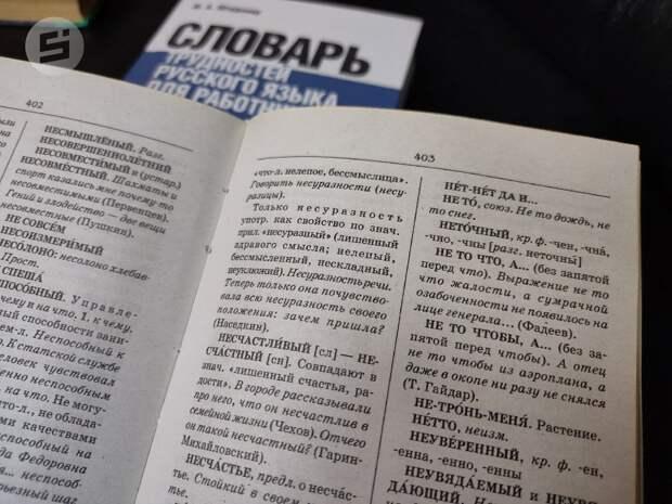 Эксперты назвали одно из самых важных слов русского лексикона