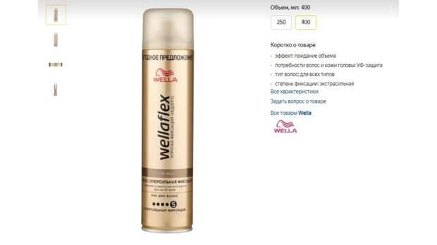 Какой лак для волос лучше: топ-9 средств для фиксации укладки без склеивания