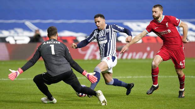 Гол Алиссона принес «Ливерпулю» победу вматче с «Вест Бромвичем»