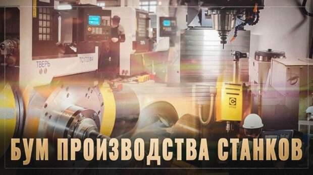 В России начинается бум производства станков! Правительство спасает отрасль