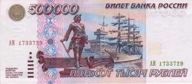 500000 рублей 1995 года