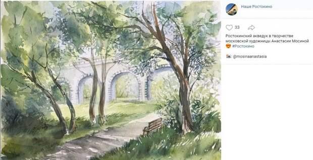 Фото дня: Ростокинский акведук вдохновил художницу на акварельный скетч