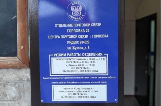 В Горловке торжественно открылся новый Единый Центр Связи