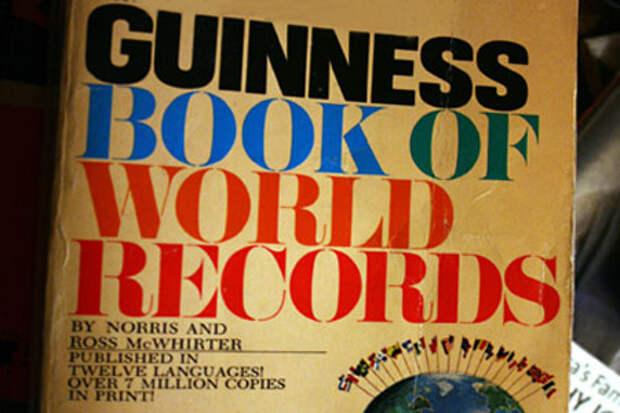 """Первая """"Книга рекордов Гиннесса"""" появилась в 1955 году, сейчас же она принадлежит другой компании"""