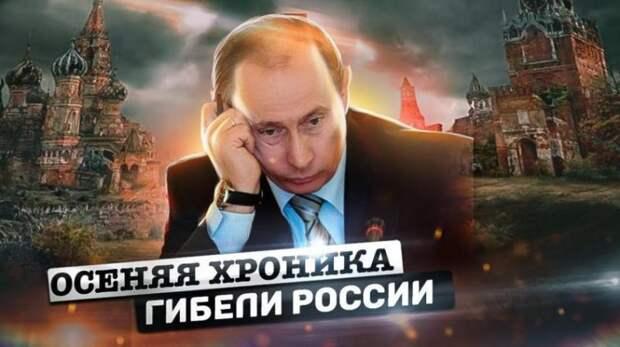 Осенняя хроника гибели России. Ограничение интернета в России. Наследие империи