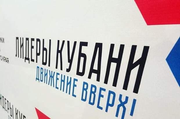 Стартовал новый сезон кадрового проекта «Лидеры Кубани — движение вверх!»