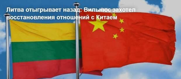 Литва отыгрывает назад: Вильнюс захотел восстановления отношений с Китаем