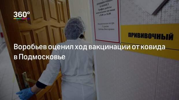 Воробьев оценил ход вакцинации от ковида в Подмосковье
