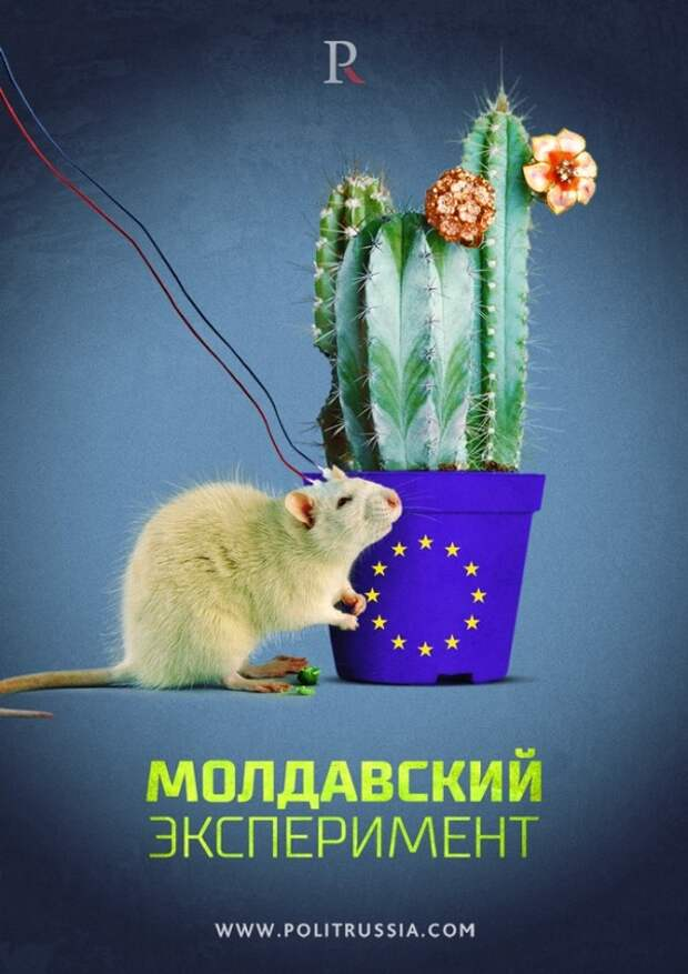 Россия-Молдова: показательная порка
