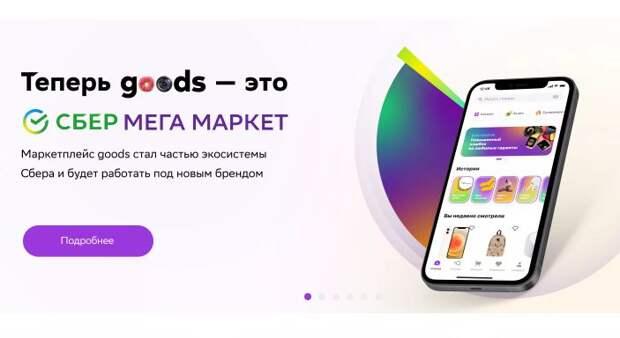 """Маркетплейс goods.ru переименовали в """"СберМегаМаркет"""""""