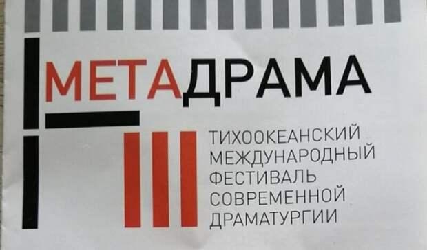 Следующая остановка— современная драматургия: фестиваль «Метадрама» удивит приморцев