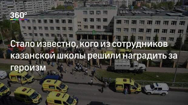 Стало известно, кого из сотрудников казанской школы решили наградить за героизм