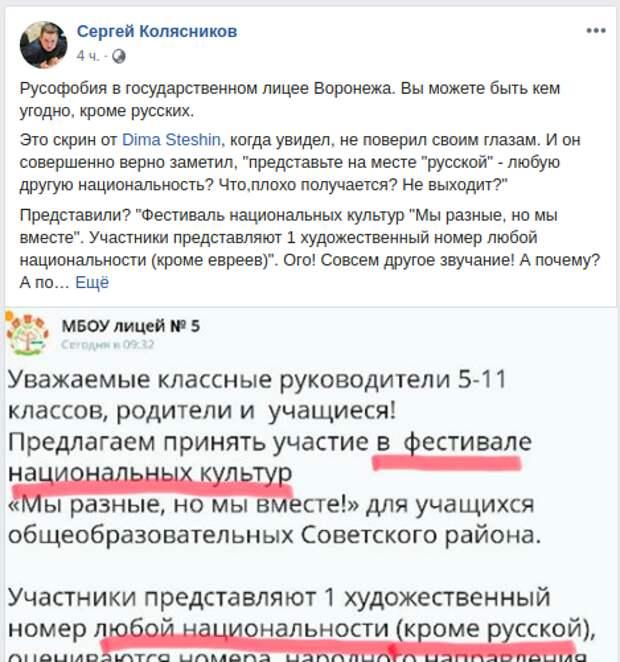Учат детей русофобии за госсчет? Блогер не сдержался в ответ на дискриминацию в Воронеже