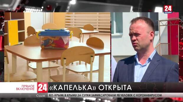Под Судаком открывают новый детский сад