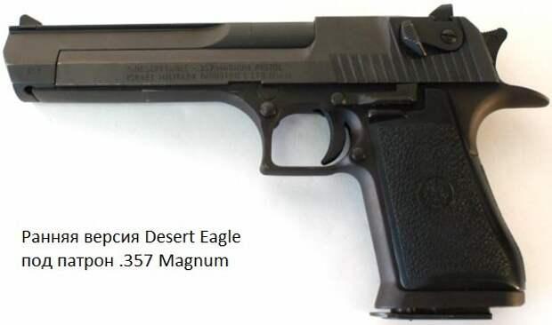 Крупнокалиберный пистолет «Desert Eagle»: история создания