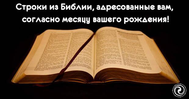 Советы из Библии, адресованные вам, согласно месяцу вашего рождения