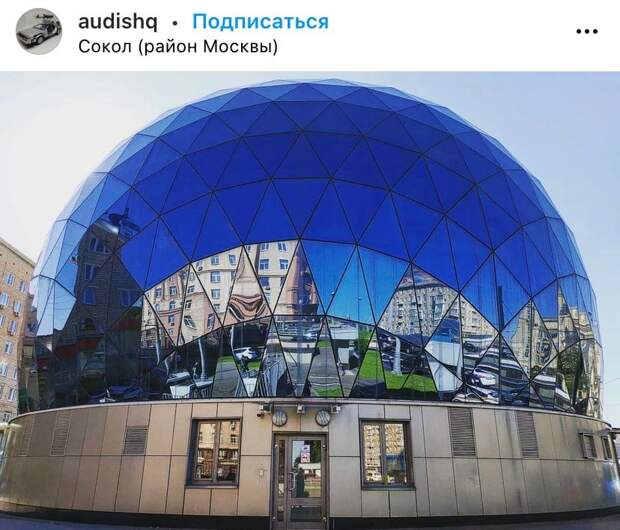Фото дня: яйцеобразное здание на Ленинградке