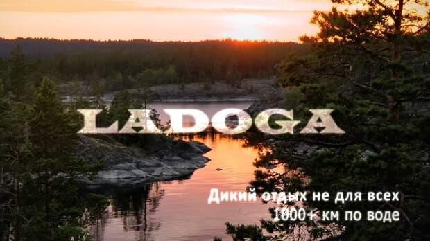 Поход в 1000 километров по Ладоге на надувной лодке.