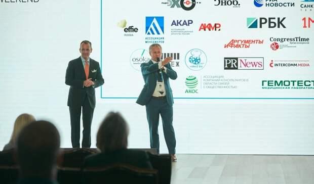 В Петербурге закончился международный форум Baltic Weekend XXI