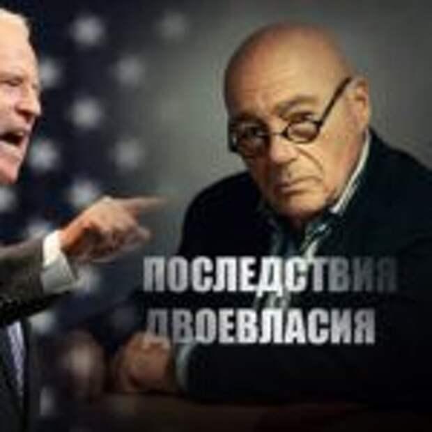 Кедми пояснил, почему приход к власти в США Байдена выгоден России