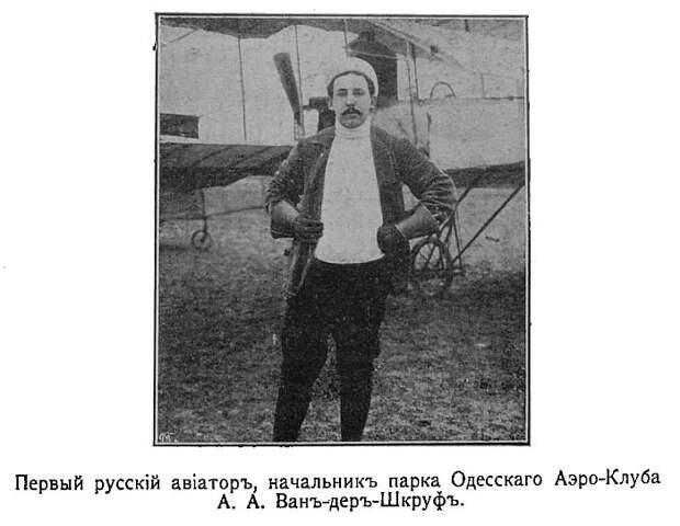 Кто первый летал в России. К 110-летию первого полета в России 12 (25) июля 1909 г.
