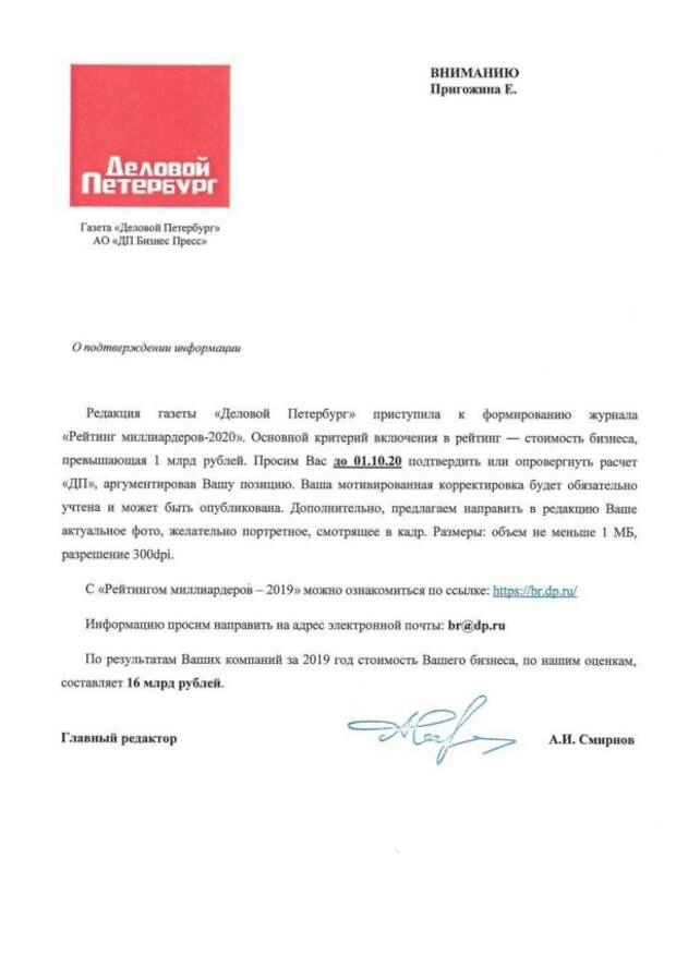 В «Конкорде» опровергли информацию о стоимости бизнеса Евгения Пригожина