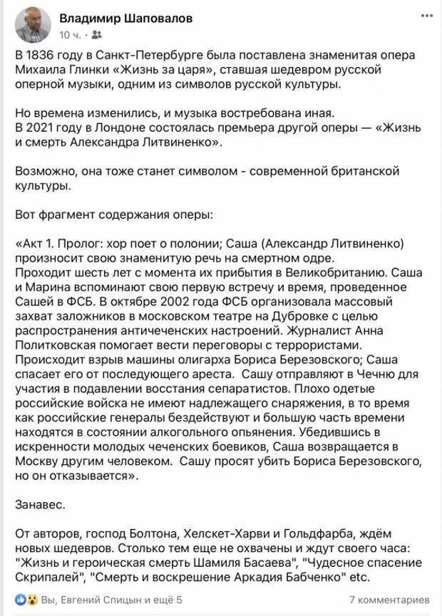 Про Александра Литвиненко