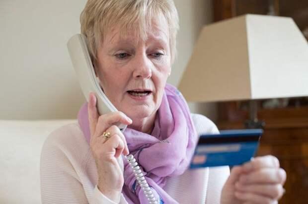 Если вам звонит незнакомый человек и сообщает о проблемах с деньгами на вашем счёте или предлагает получить вам какие-то выплаты, положите трубку, не вступая с ним в разговор.