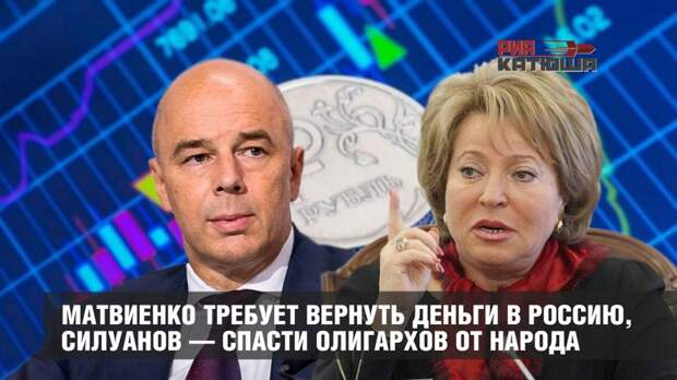 Матвиенко требует вернуть деньги в Россию, Силуанов — спасти олигархов от народа