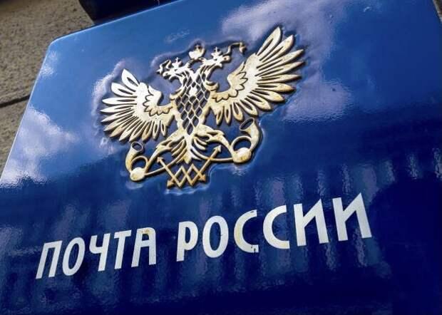 Отделения Почты России изменят график работы из-за 8 марта