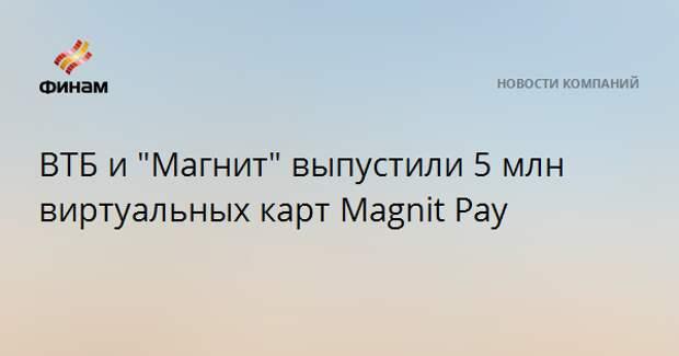 """ВТБ и """"Магнит"""" выпустили 5 млн виртуальных карт Magnit Pay"""