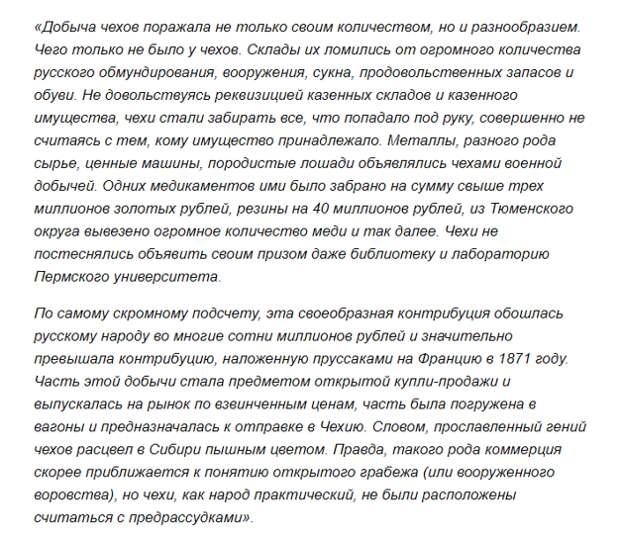 Чехия опять вредит России – от демонтажа памятника маршалу Коневу до воплей про «агентов ГРУ Петрова и Боширова»